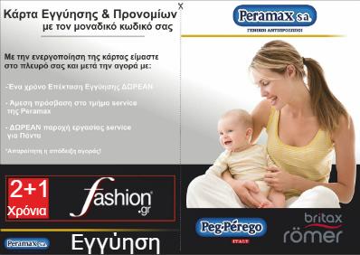 Εγγύηση προϊόντος Fashion.gr