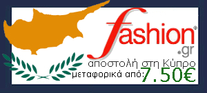 αποστολή στη Κύπρο