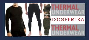 ισοθερμικά ρούχα, ανδρικά γυναικεία ρούχα, ανδρικά εσώρουχα, παπούτσια, μαγιό, βρεφικά είδη, αξεσουάρ, παιδικά καρότσι, παρκοκρέβατα, καθίσματα αυτοκινήτου, προίκα μωρού