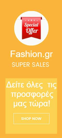 Προσφορές, οικονομικά ρούχα στο fashion.gr
