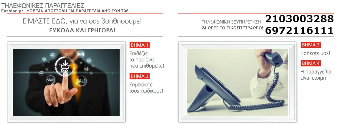 Τηλεφωνικές παραγγελίες  Fashion.gr
