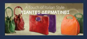 γυναικείες δερμάτινες ιταλικές τσάντες